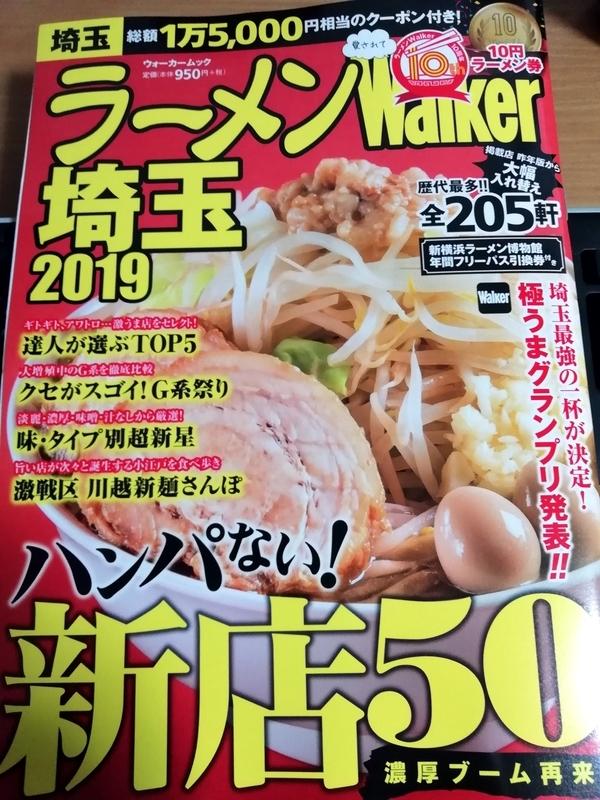 ラーメンWalker埼玉2019