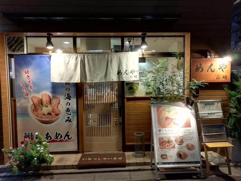 埼玉県志木市のめんや正明さん