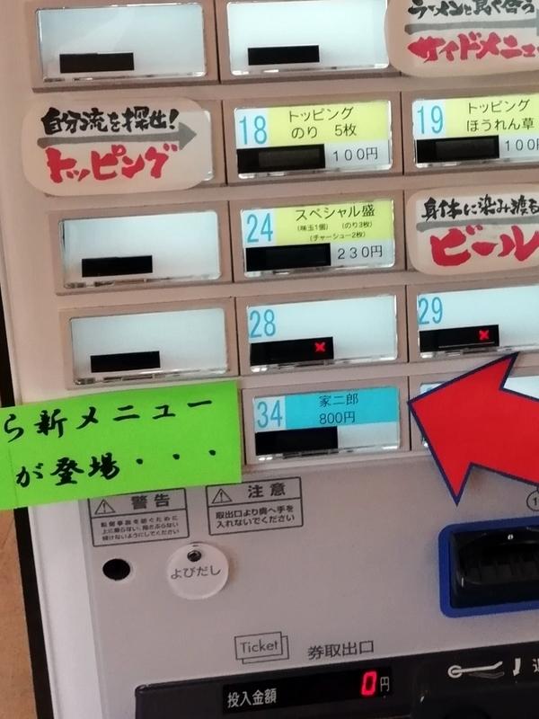 横濱家系ラーメンあかね家さんの新メニュー 家二郎 800円