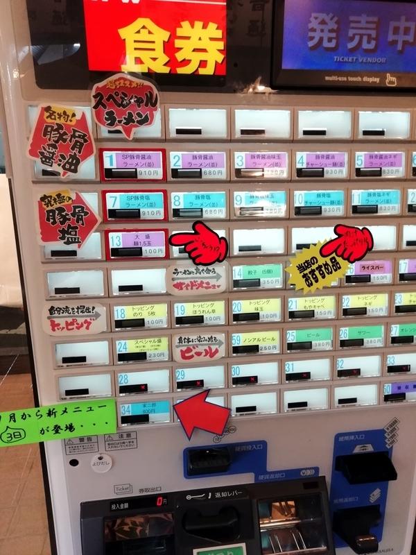 横濱家系ラーメンあかね家さんの券売機
