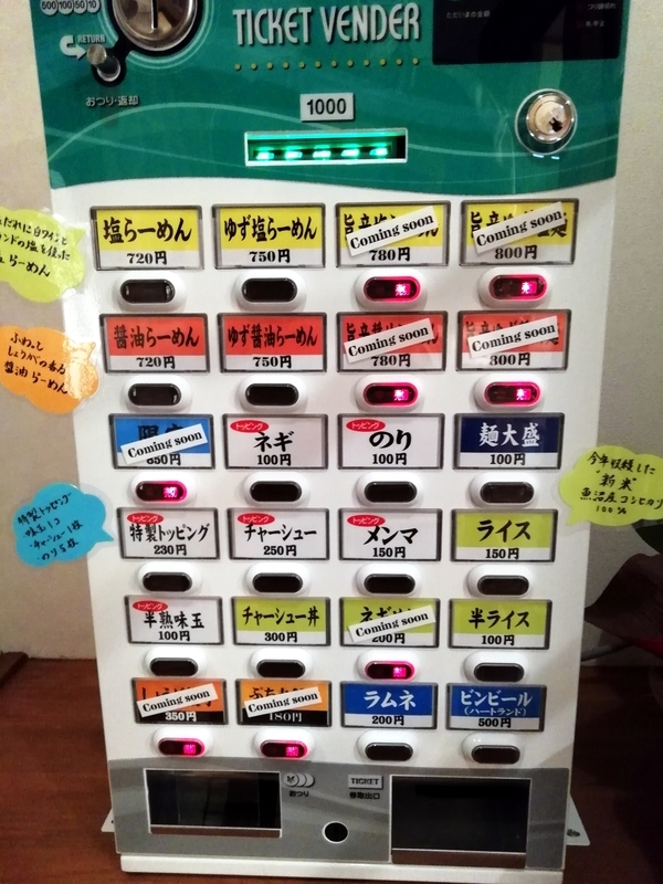 らーめん仙松さんの券売機