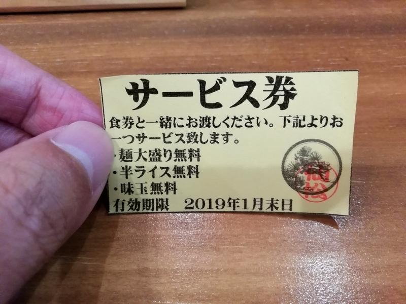 らーめん仙松さんのサービス券