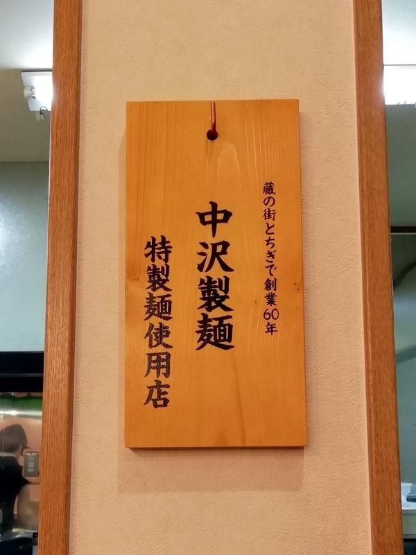 らーめん仙松さんの麺