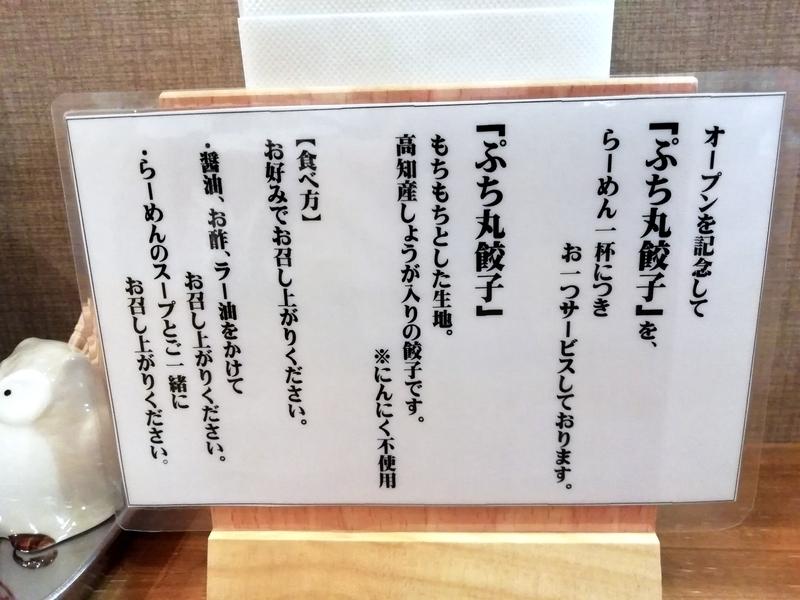 らーめん仙松さんのオープン記念サービス ぷち丸餃子