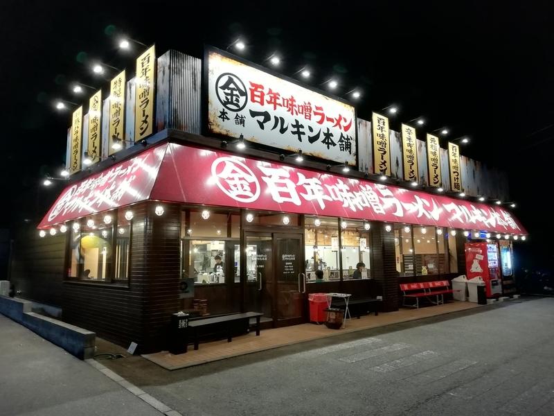 マルキン本舗東松山店さん