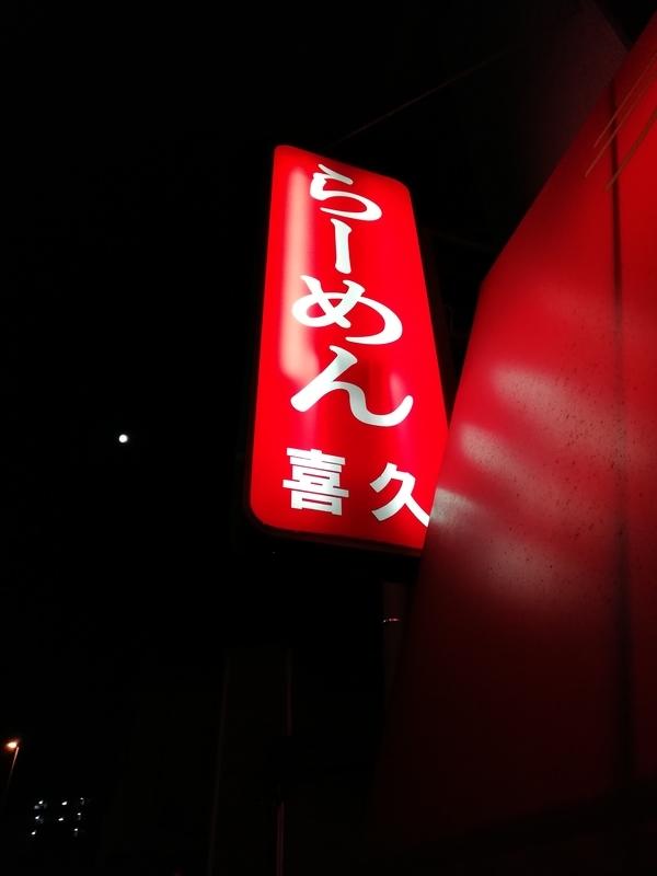 さいたま市中央区の喜久さん