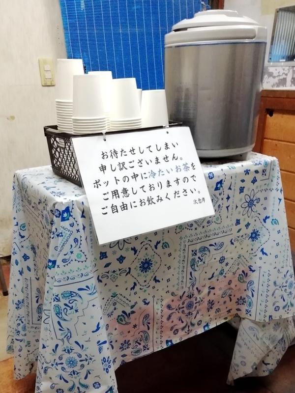 次念序さんの待合室のお茶サービス