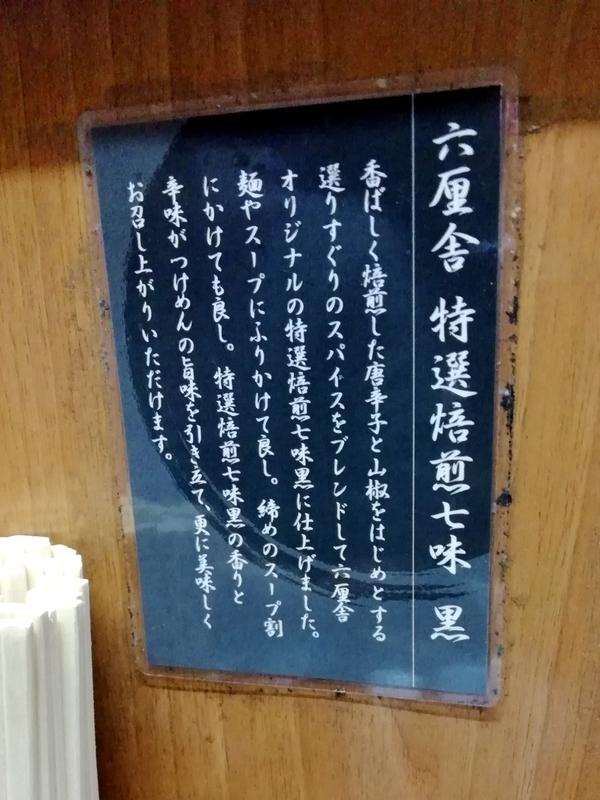 次念序さんの特選焙煎七味 黒