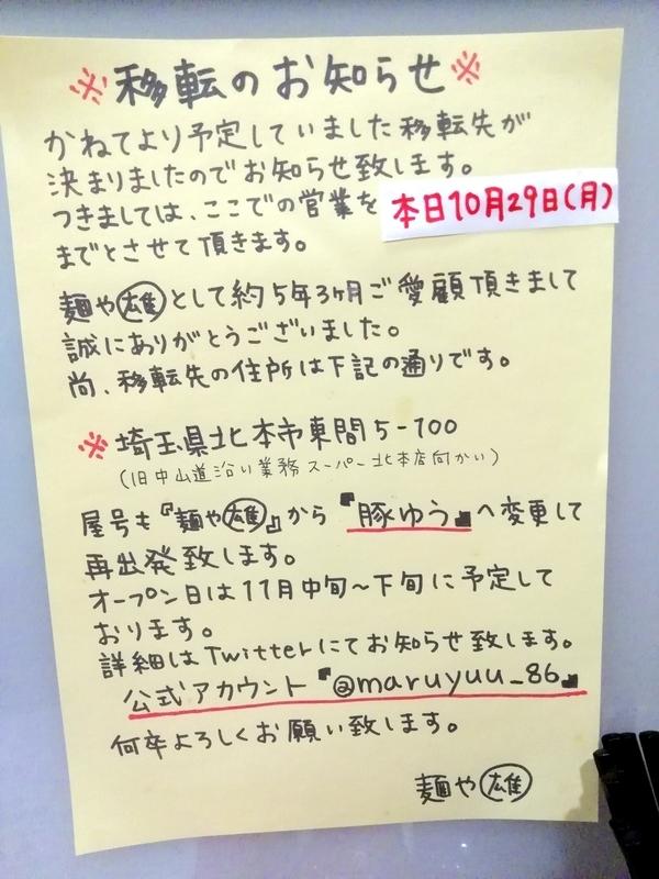 麺や◯雄さんが北本市へ移転、屋号を『豚ゆう』と改称!