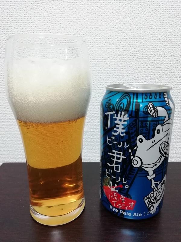 ヤッホーブルーイングさんの僕ビール、君ビール。流星レイディオ
