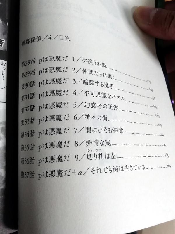 風都探偵 4巻の目次