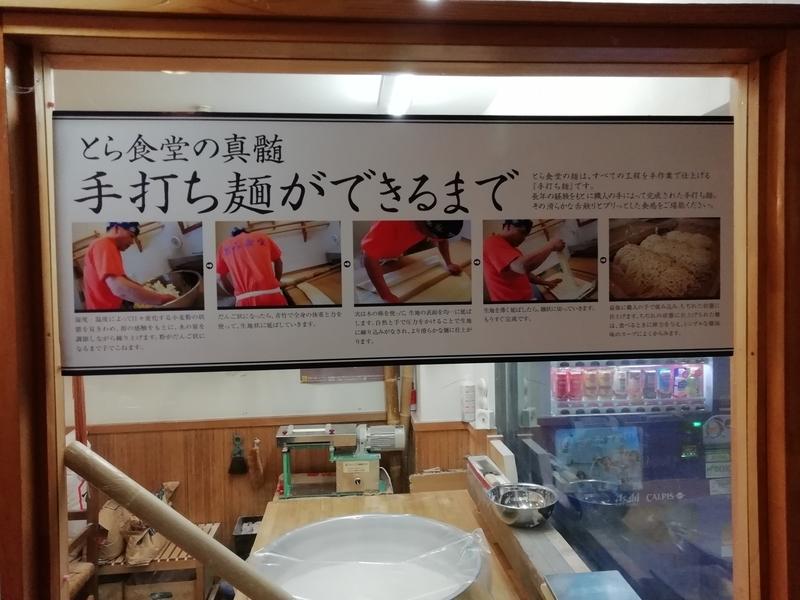 白河手打中華 賀乃屋さんの製麺室
