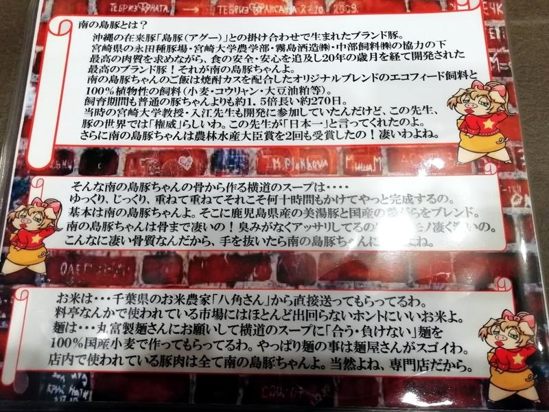 横道さんの素材についての説明文