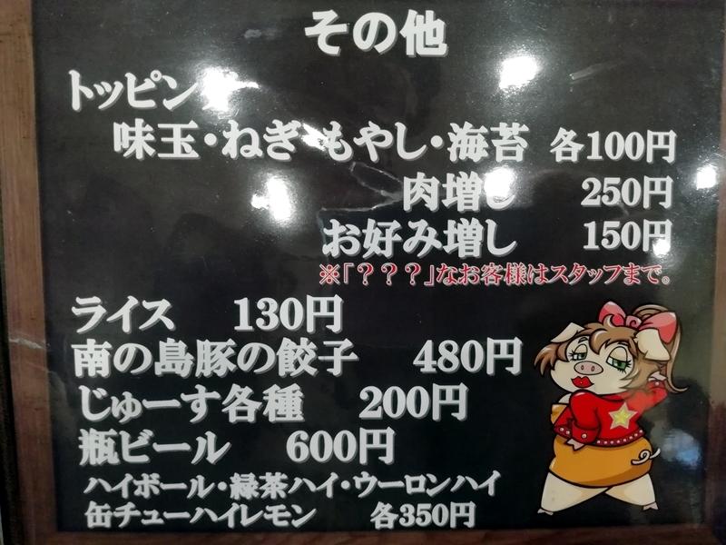 横道さんのメニュー