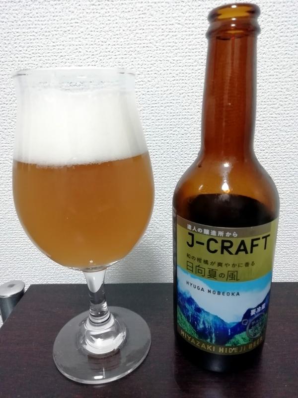 J-CRAFT 日向夏の風