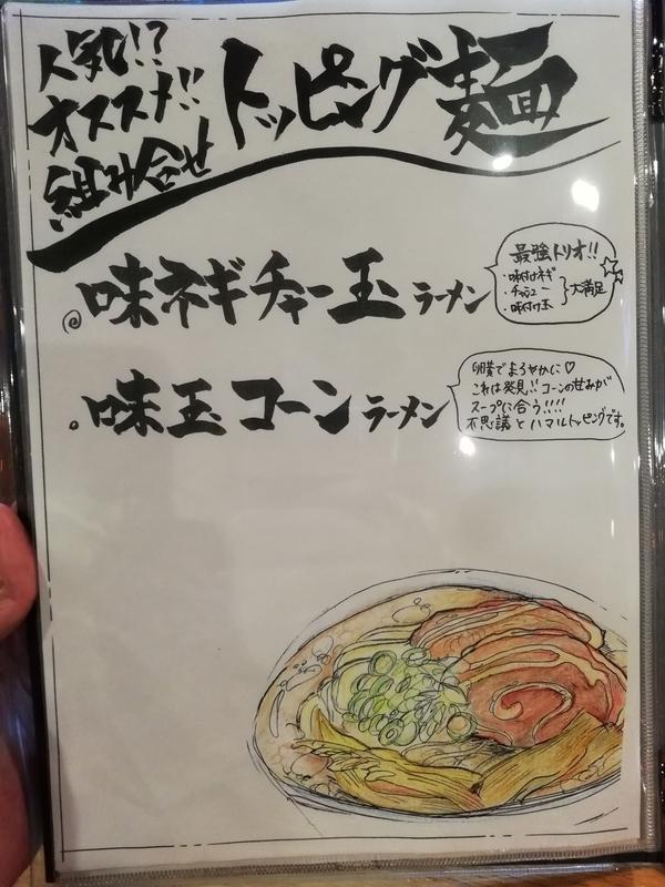 らーめん川嶋さんのメニュー
