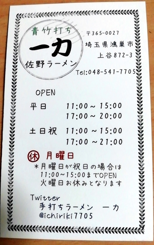 埼玉県鴻巣市の手打ちラーメン一力さんの名刺