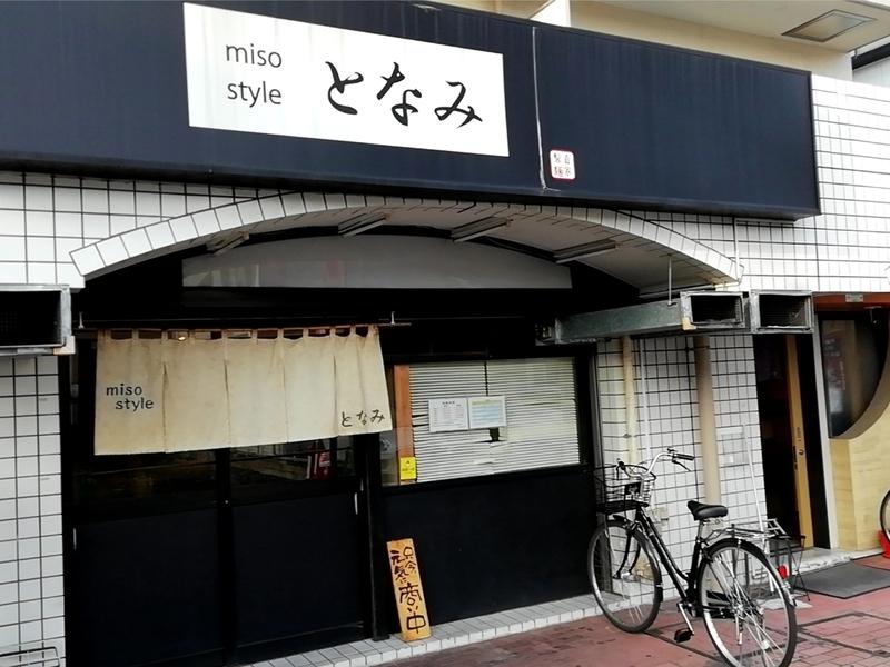 さいたま市桜区のmiso style となみさん