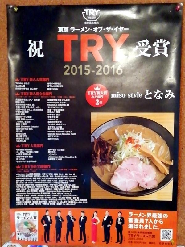 miso style となみさんは、東京ラーメン・オブ・ザ・イヤーTRY2015-2016の新人賞みそ部門で3位
