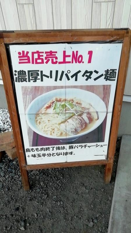 麺工房かなでさんの濃厚鶏白湯麺の看板