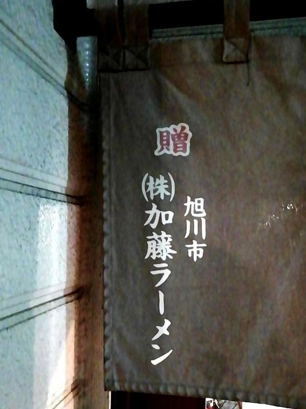 麺屋三四郎さんののれんは、旭川の加藤ラーメン寄贈のもの。