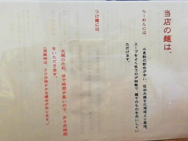麺屋三四郎さんの麺に関する説明書き