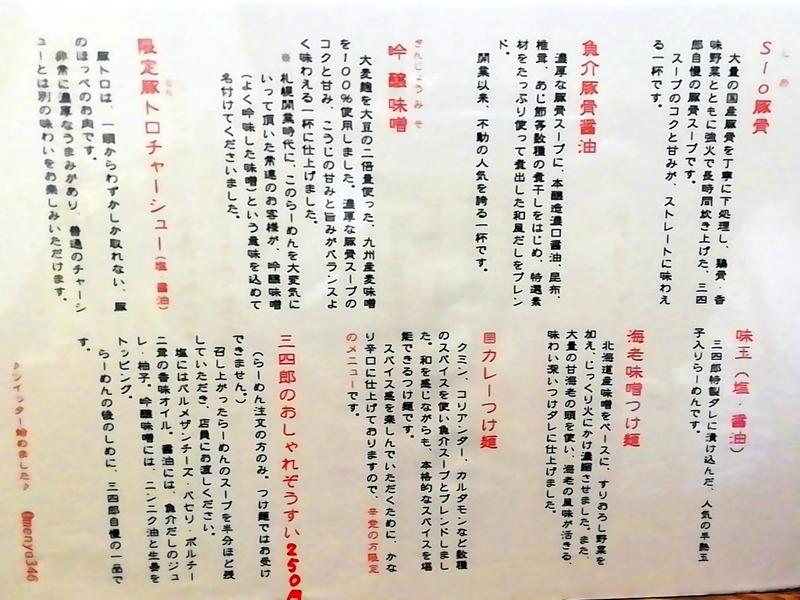 麺屋三四郎さんのメニュー解説