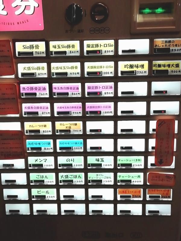麺屋三四郎さんの券売機