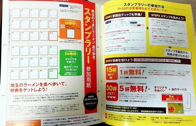 埼玉のうまいラーメン2019のスタンプラリー台紙