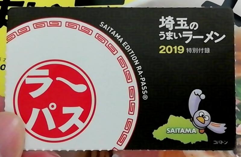 埼玉のうまいラーメン2019のラーパス