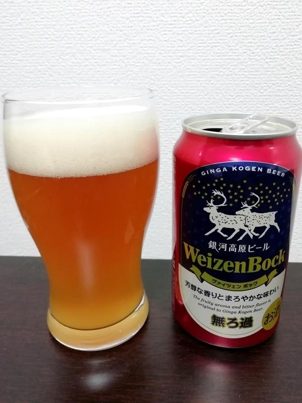 銀河高原ビールさんのヴァイツェンボック