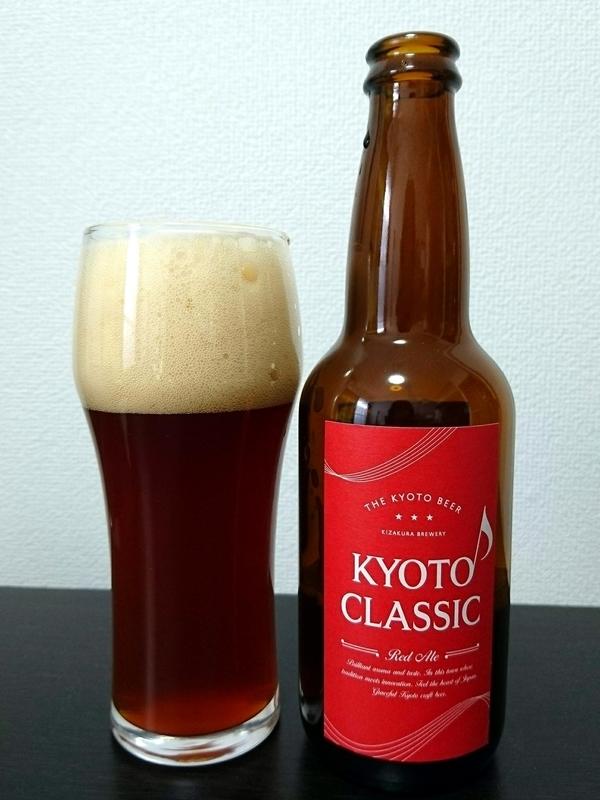 黄桜さんのKYOTO CLASSIC