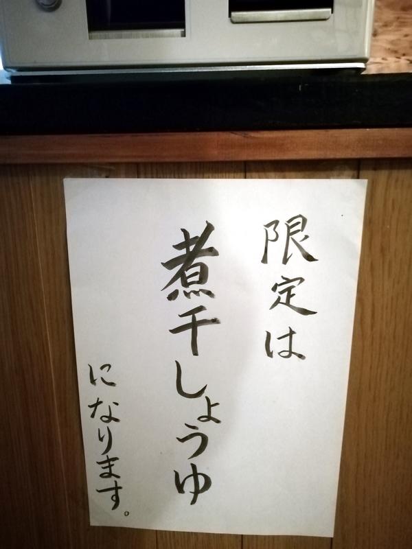 ラーメン縁次さんの限定メニュー@18.12.01