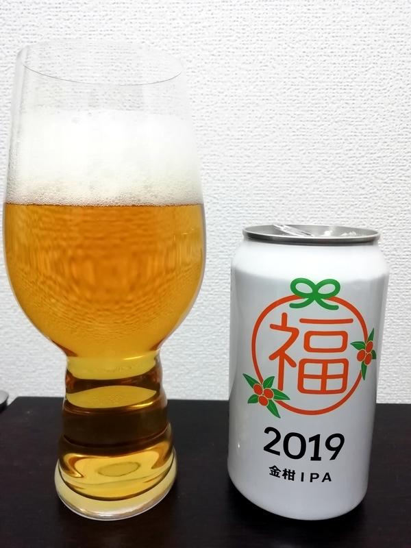 ヤッホーブルーイングさんの福ビール2019 金柑IPA