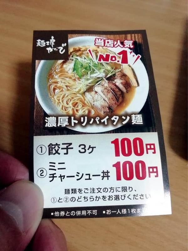 麺工房かなでさんのお得なクーポン