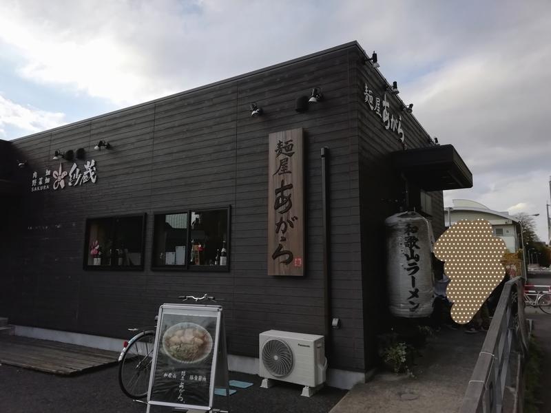 埼玉県戸田市の麺屋あがらさん