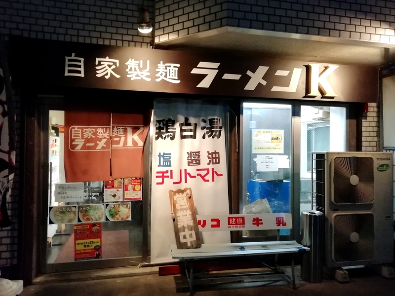 埼玉県富士見市の自家製麺 ラーメンKさん