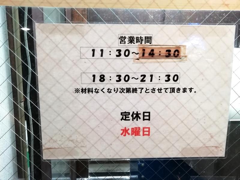 自家製麺 ラーメンKさんの定休日と営業時間