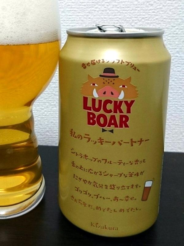 黄桜 LUCKY BOAR