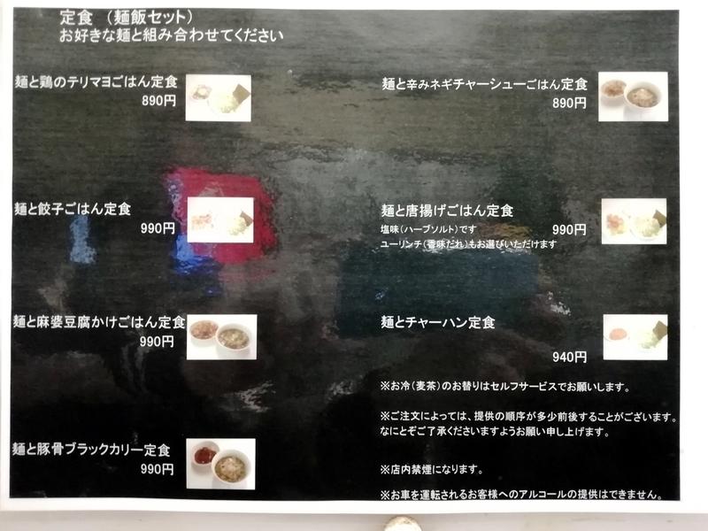 龍門瀑さんの定食メニュー