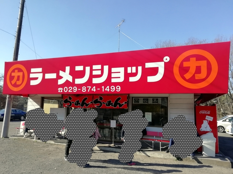茨城県牛久市のラーメンショップ牛久結束(うしくけっそく)店さん