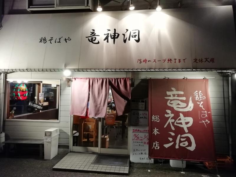 埼玉県加須市の鶏そばや竜神洞さん