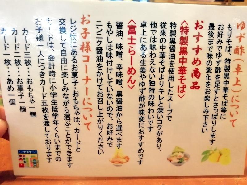 優勝軒 熊谷総本店さんの調味料に関する説明ポップ