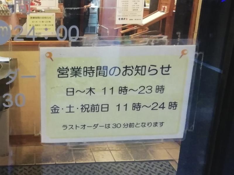 優勝軒 熊谷総本店さんの定休日と営業時間