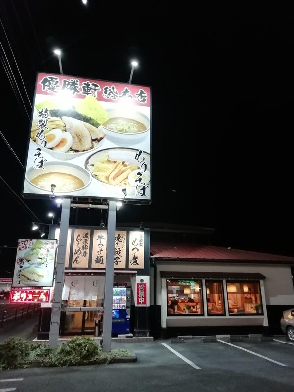 埼玉県熊谷市の優勝軒 総本店