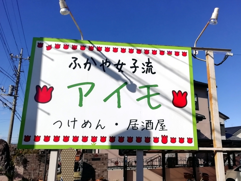 埼玉県深谷市のふかや女子流アイモさん