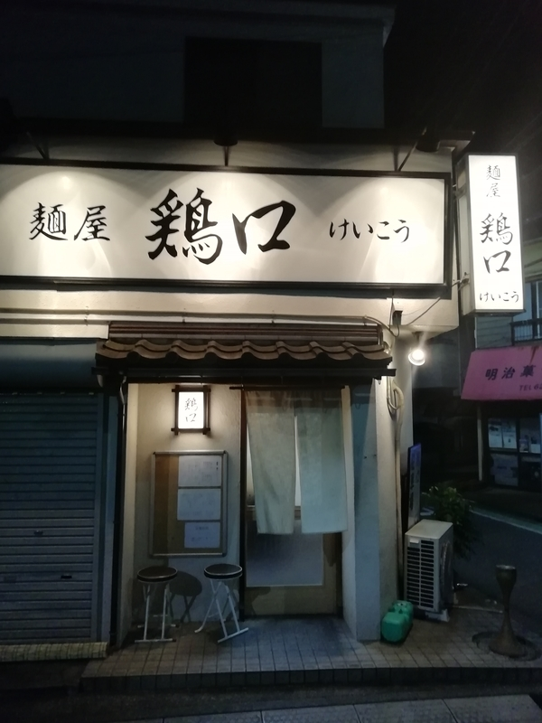 埼玉県ふじみ野市の麺屋 鶏口(けいこう)さん