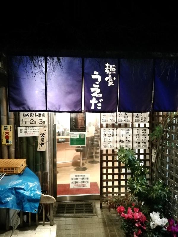 埼玉県新座市の麺家うえださん