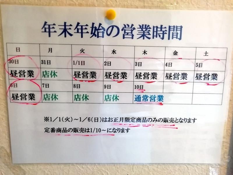 麺屋ひな多さんの2018-2019年末年始の営業案内
