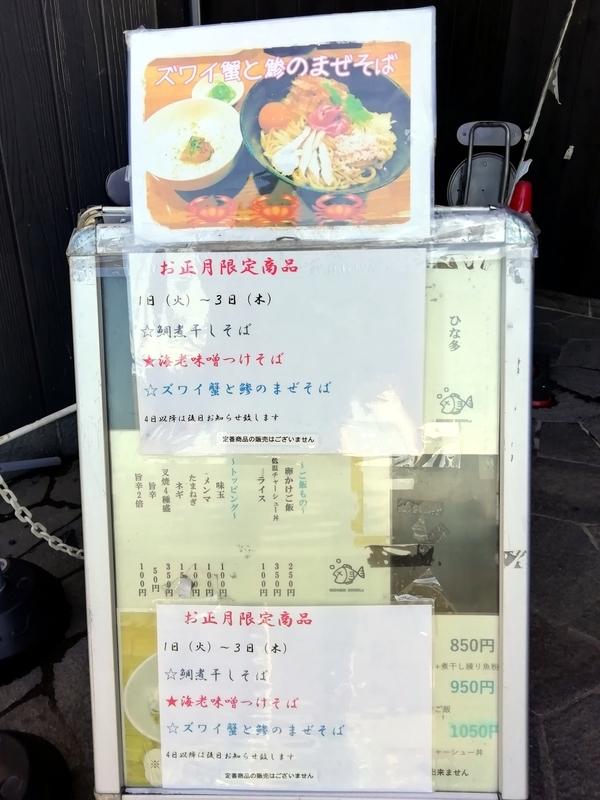 麺屋ひな多さんの2019年1月1日〜3日までの券売機